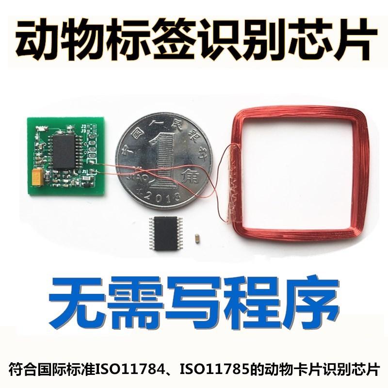 134.2KHz芯片ISO11784/11785动物标签识别芯片牛羊畜牧玻璃管耳标