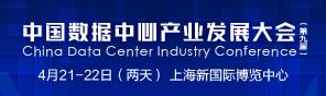 數據中心產業發展大會