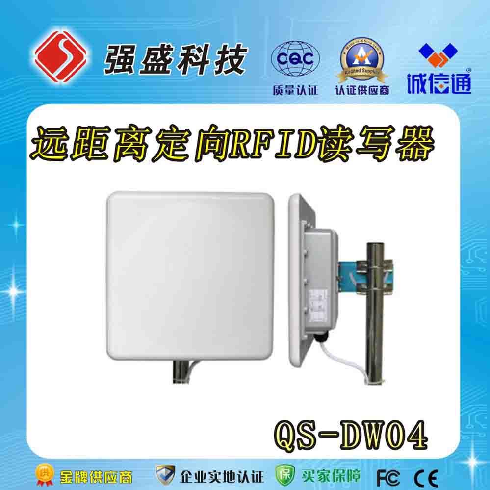 供应强盛QS-DW04一体机超高频远距离读写器rfid电子标签阅读器读卡器