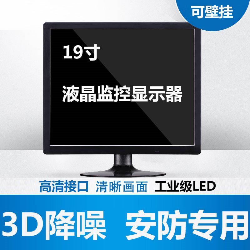 19寸工业显示器工控监控设备显示器壁挂