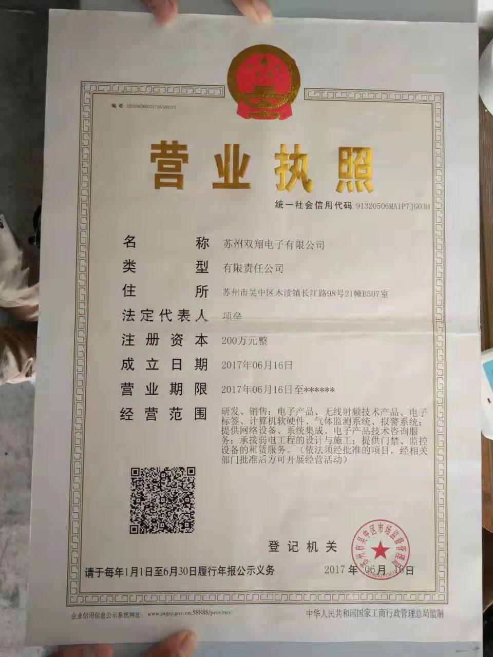 苏州双翔电子有限公司