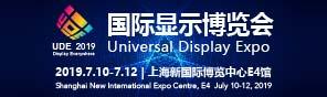 国际显示博览会