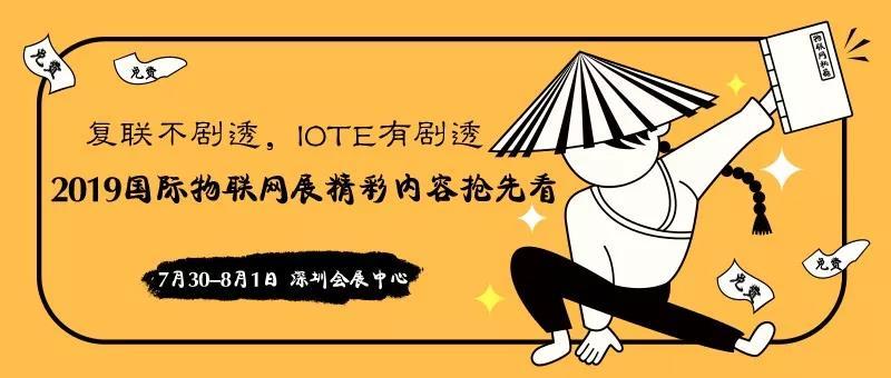 復聯不劇透,IOTE有劇透——2019深圳國際物聯網展精彩內容搶先看