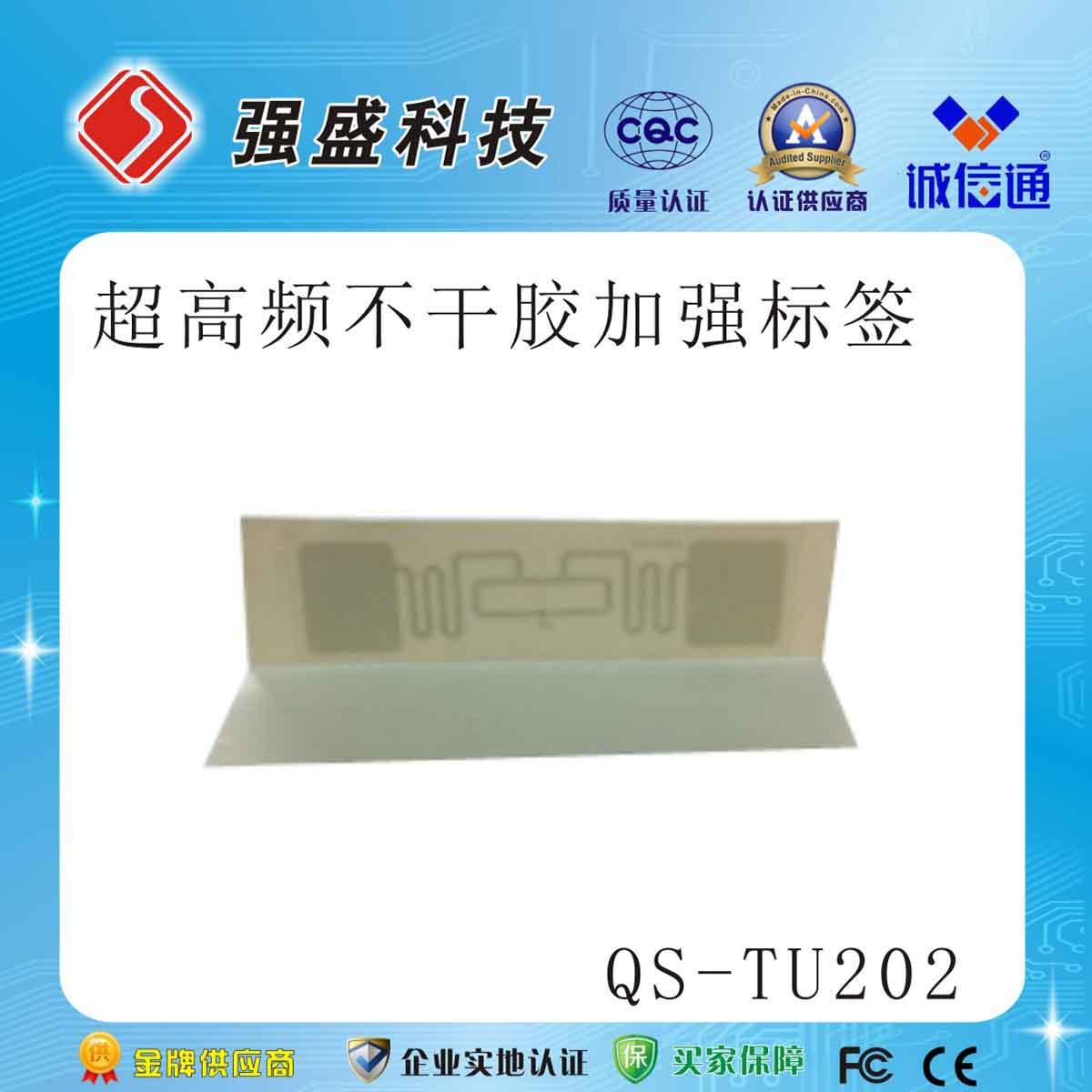 供應強盛混凝土防水抗金屬標簽QS-TU01