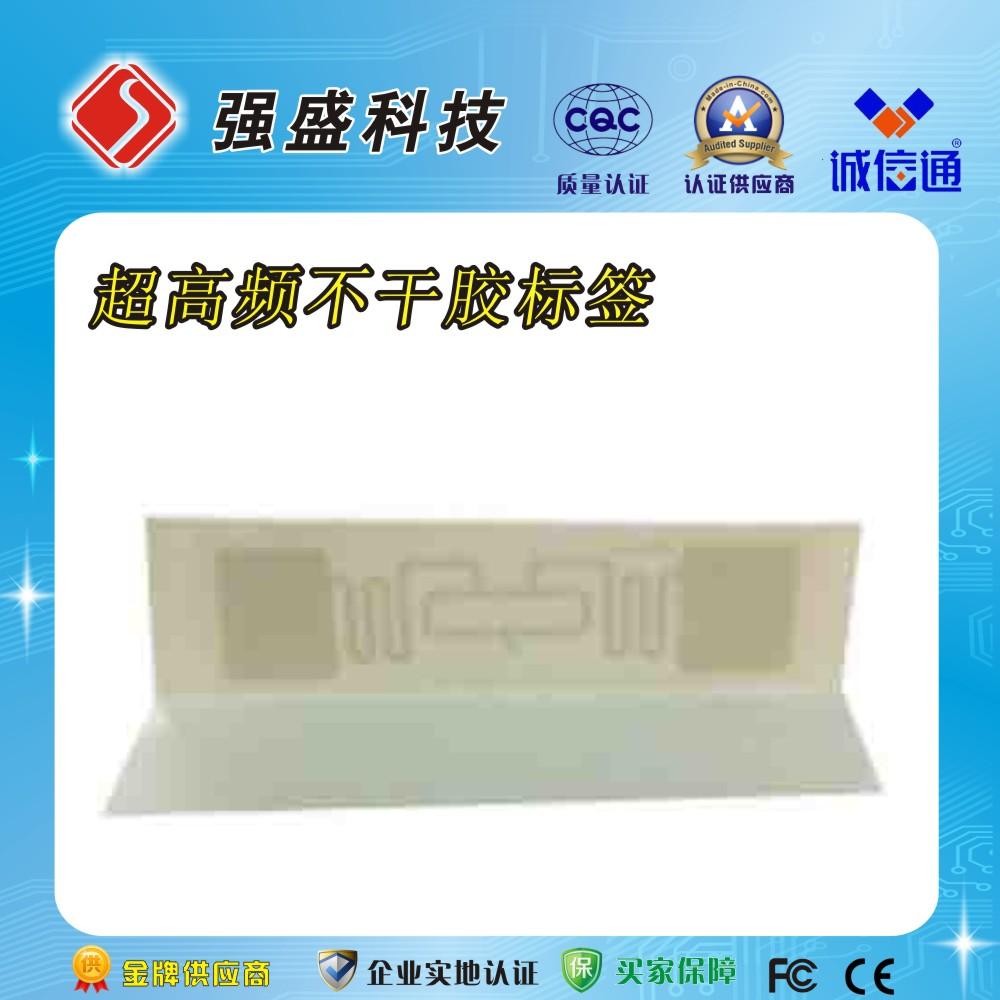 广州强盛RFID射频无源6C标签固定资产耐高频标签