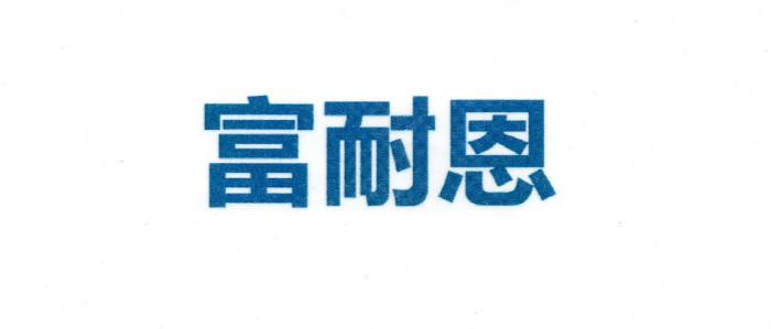 北京富耐恩电子设备有限公司