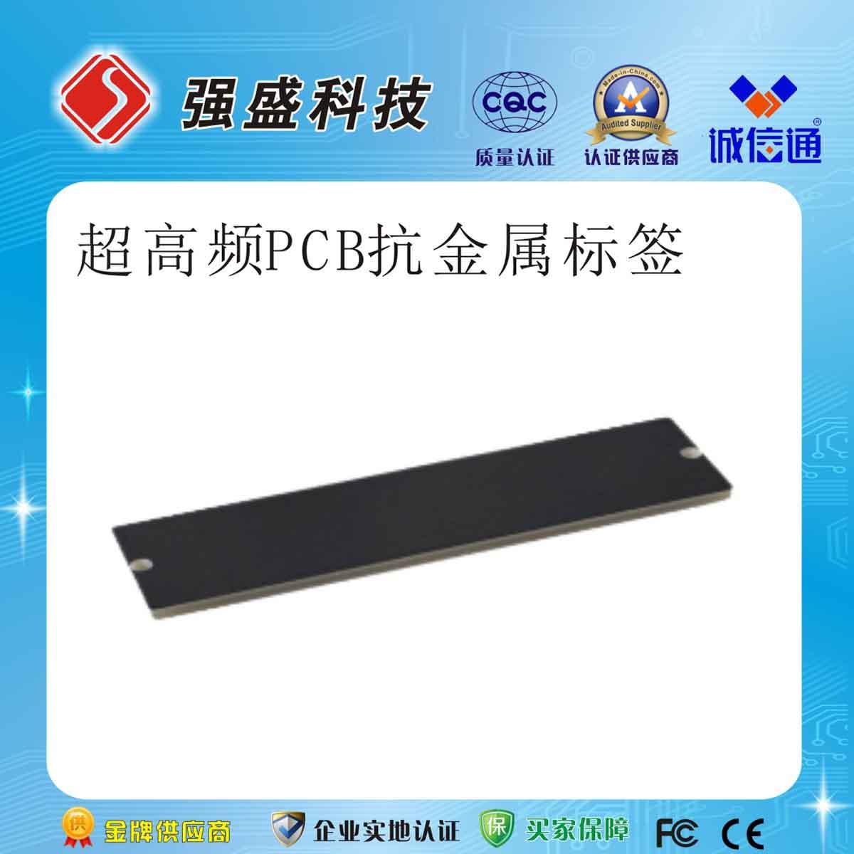 供应PCB抗金属标签9525带3M背胶螺丝固定孔