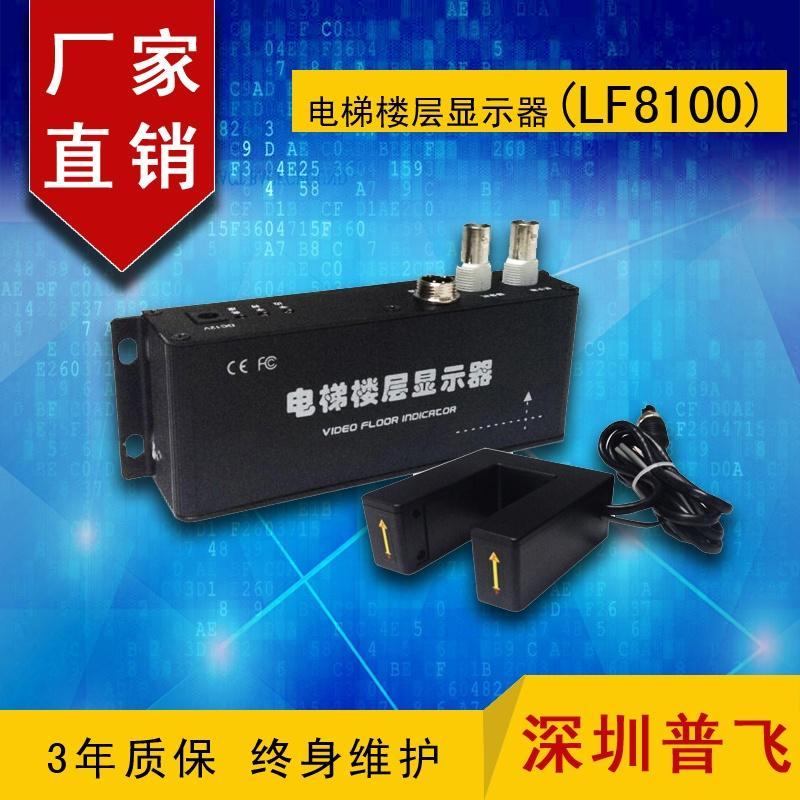 电梯楼层字符叠加器,U型光电楼显,模拟楼显 LF99200LX