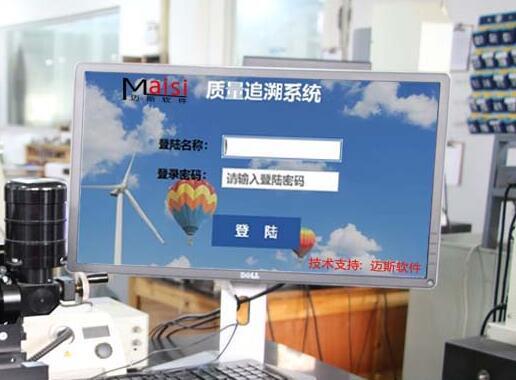 蚌埠生產質量追溯管理系統