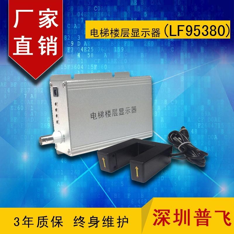 OEM电梯楼层显示器,红外光电楼显,模拟楼显 LF95380