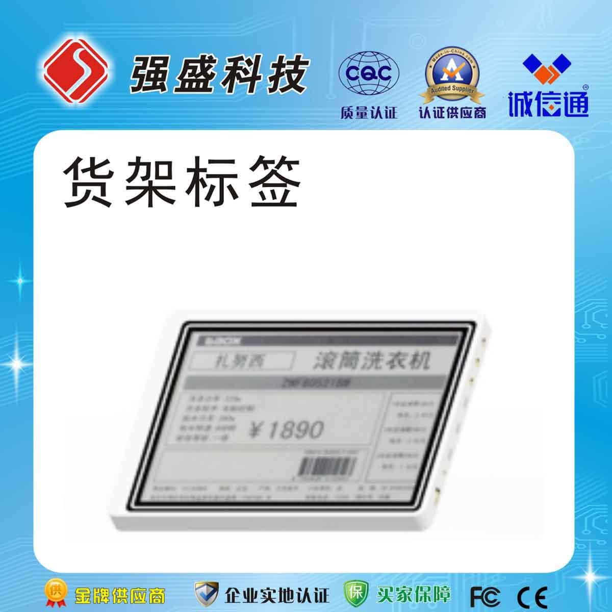 供应rfid仓库称重6寸esl电子标签货物信息标识电子标签