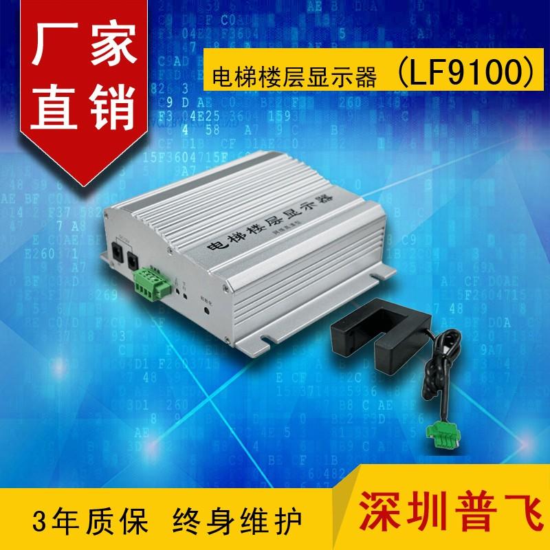 电梯楼层显示器,网络高清电梯楼层显示器,网络楼层显示器,网络楼显LF9100