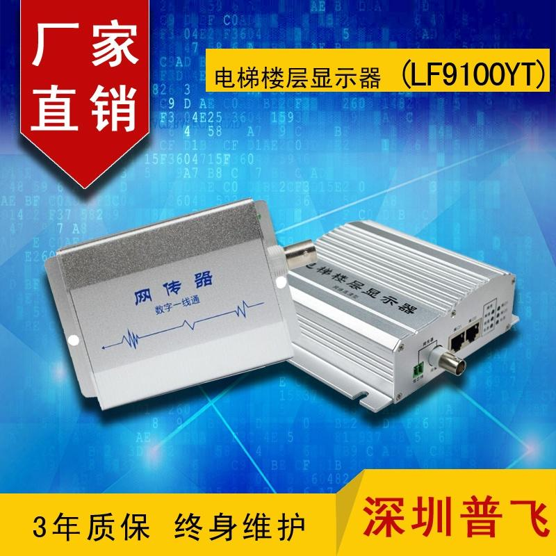 同轴网络高清电梯楼层显示器,同轴网络楼显,网络楼显LF9100YT