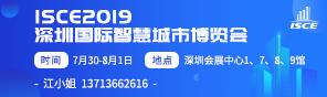 ISCE2019 深圳國際智慧城市博覽會