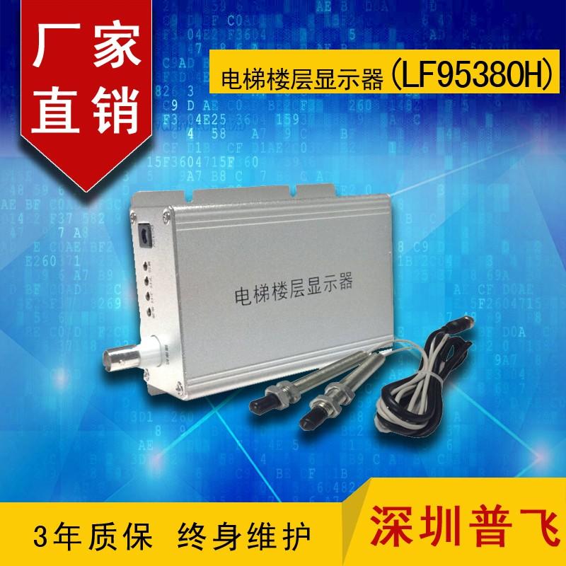 电梯楼层字符叠加器,磁感应楼显,模拟楼显 LF95380H