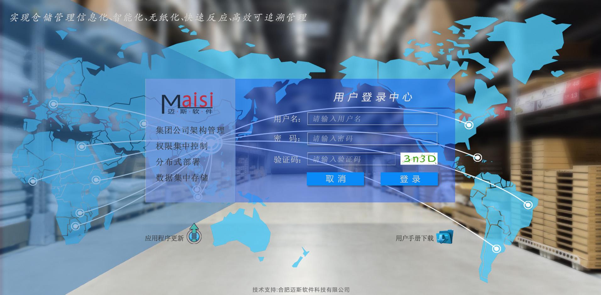 蚌埠WMS仓储管理系统
