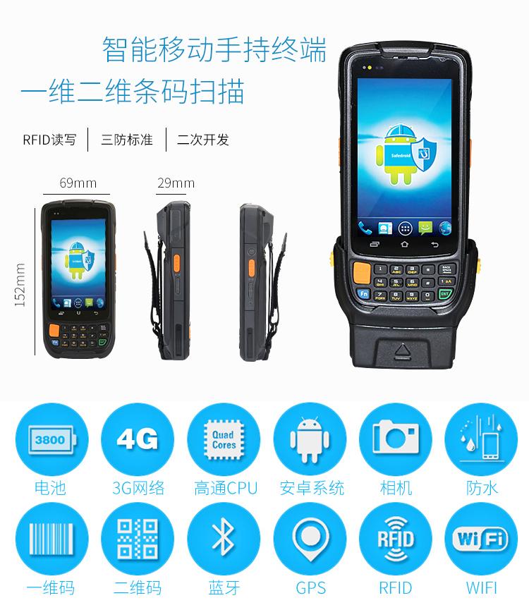 仁德 RD-0026i安卓移动手持终端PDA条码数据采集器