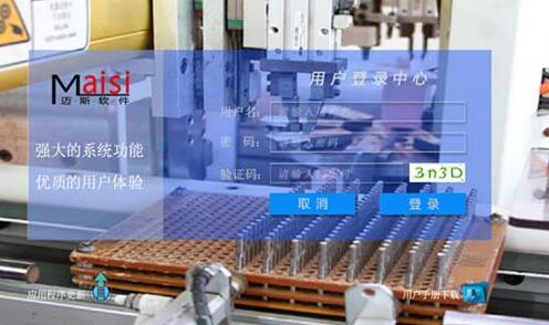 蚌埠基于MES平臺的設備管理系統