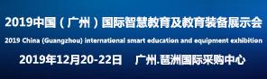 广州智慧教育展