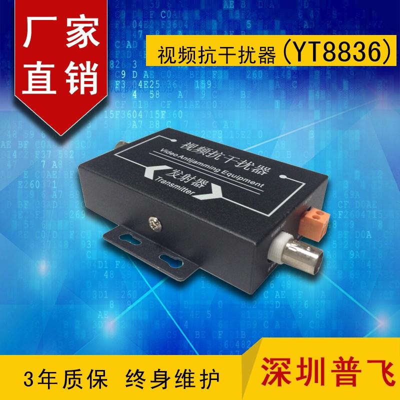 视频抗干扰器 经济型   YT8836
