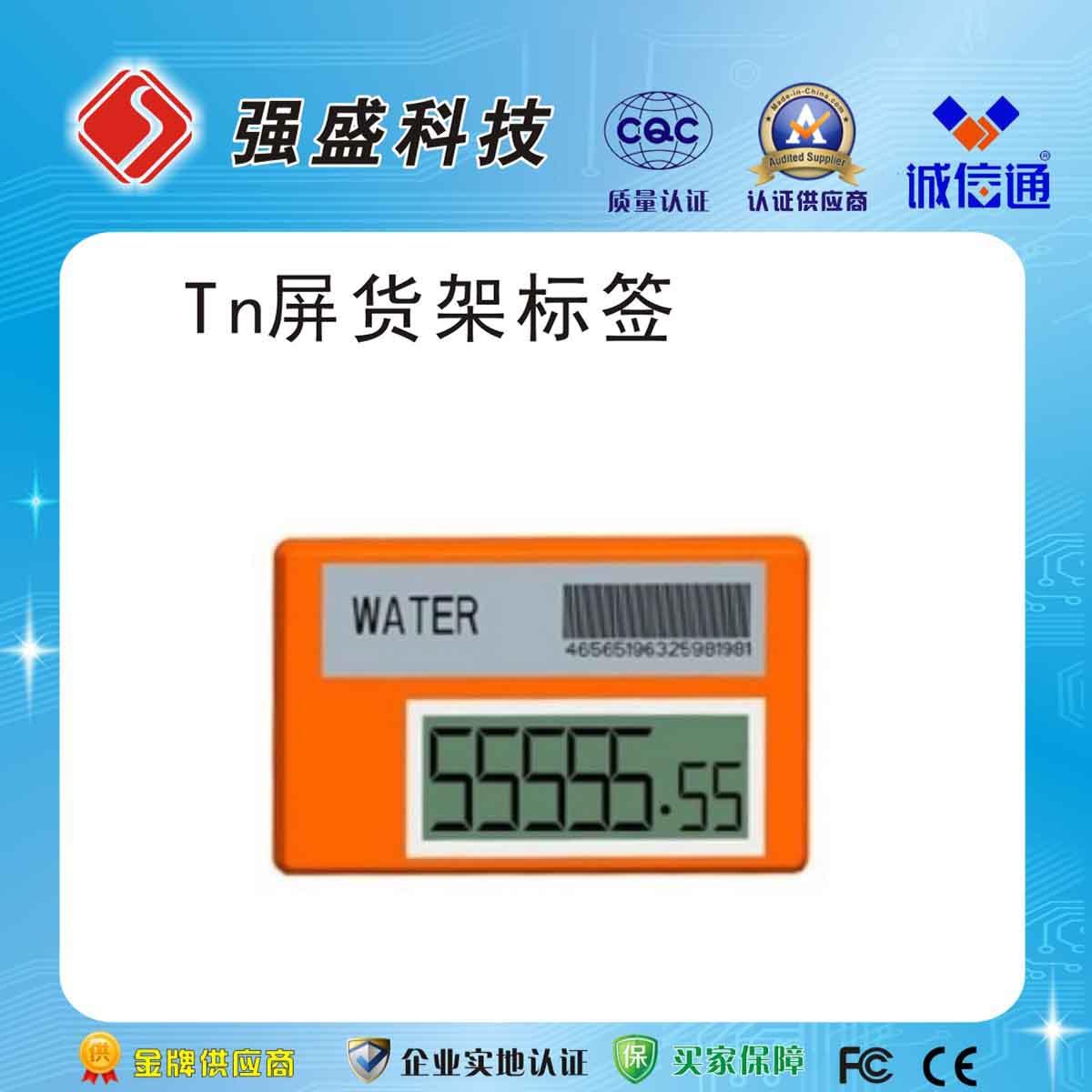 供应广州强盛rfid6寸2.4G有源ESL电子货架标签