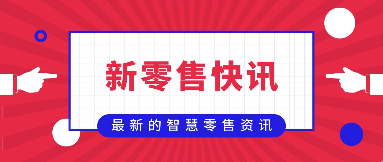 新零售快訊:哈啰單車擬融資數億美元;反制!中方對美國部分進口商品加征關稅;優衣庫電商網站遭攻擊約50萬賬戶信息泄露
