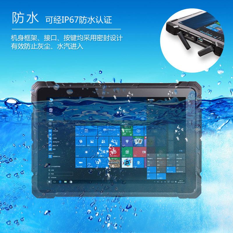 前海高乐windows户外安防安卓三防加固平板电脑