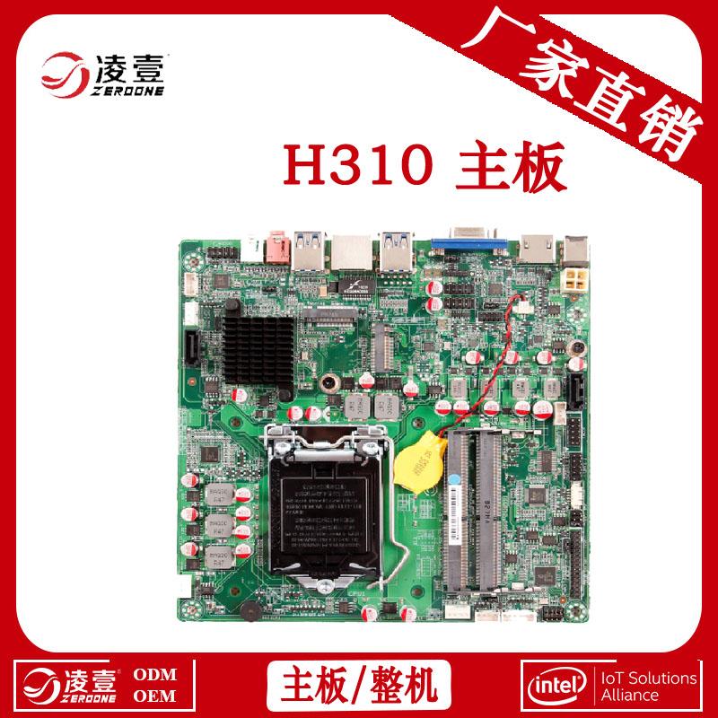 H310主板 一體機主板 DDR4 M.2 422 h310工控主板