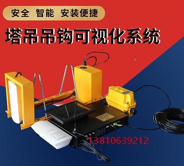工地塔式起重机安全管理系统  工地塔式起重机可视化系统