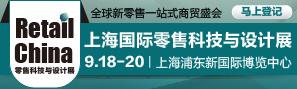 上海国际零售科技