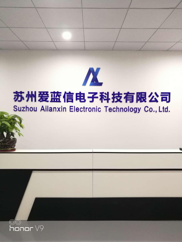 苏州爱蓝信电子科技有限公司