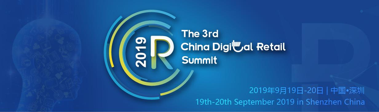 快三投注平台数字零售国际峰会