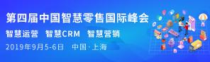 第四届中国智慧零售峰会