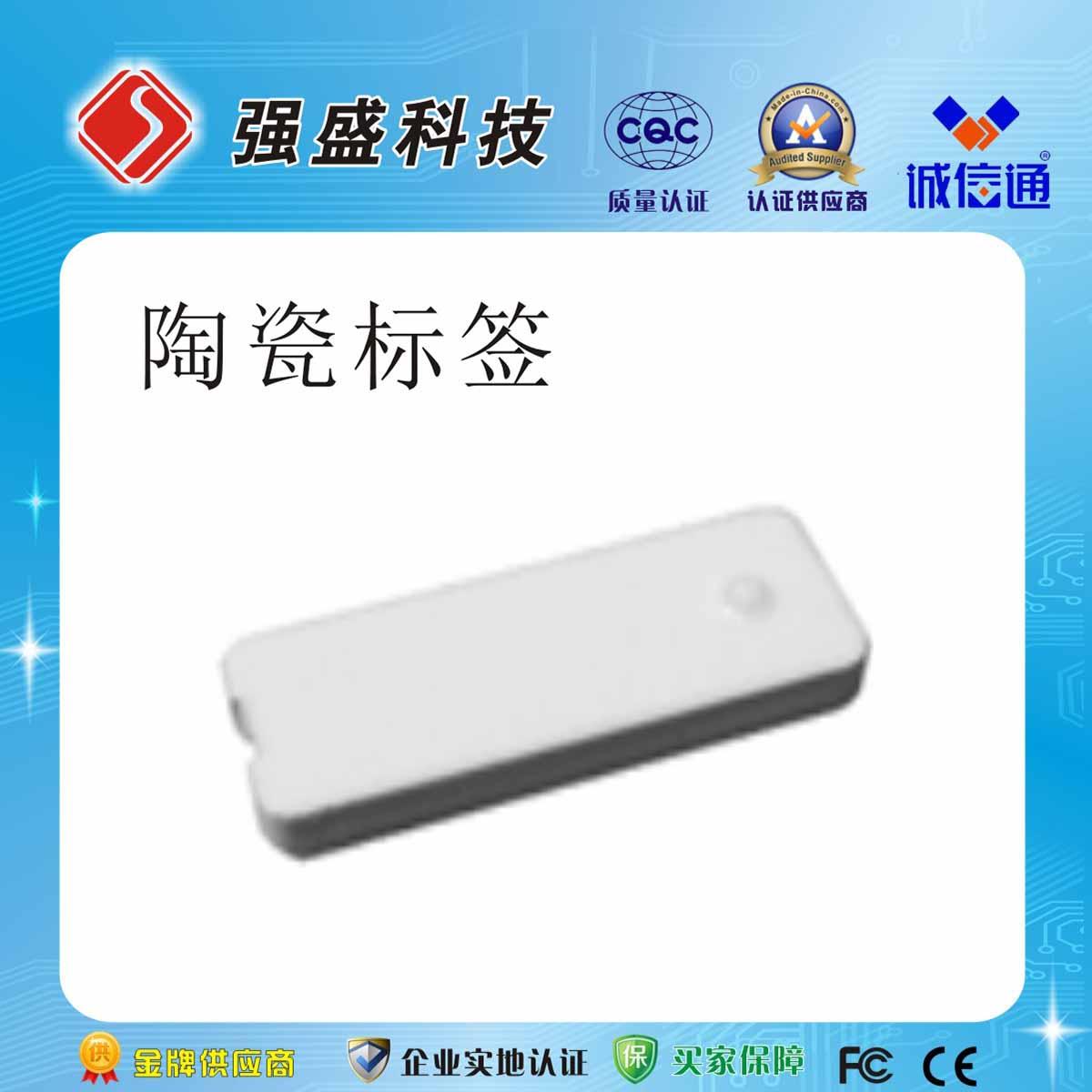 强盛陶瓷电子标签RFID产品防伪仓储管理标签
