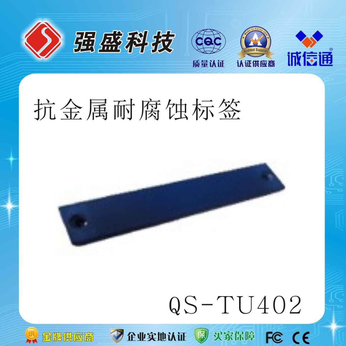 广州QS-TU402超高频rfid电子标签
