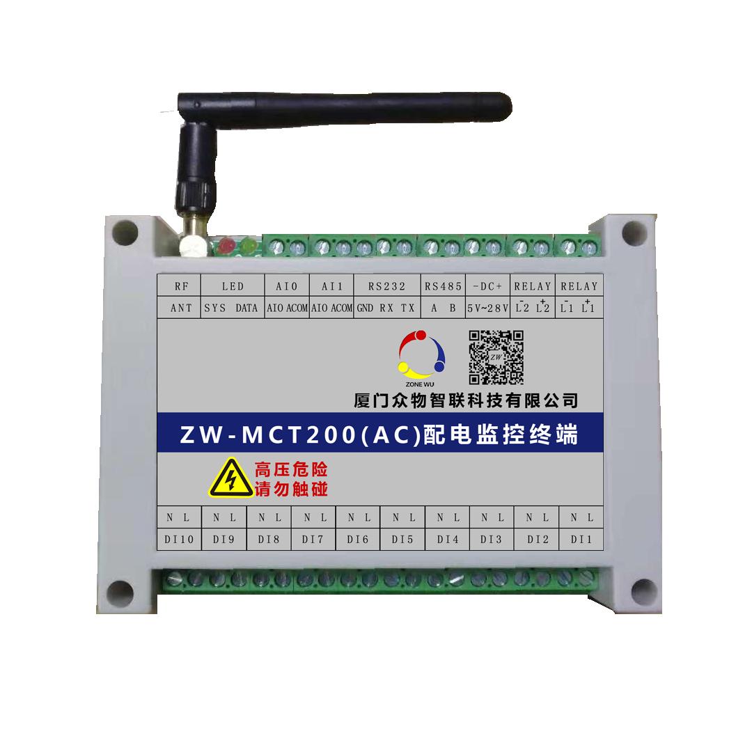 众物智联 高压监控终端 LoRa无线传输终端