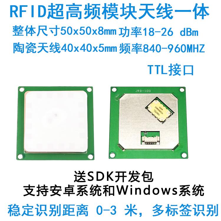 RFID超高频模块天线一体化读写器