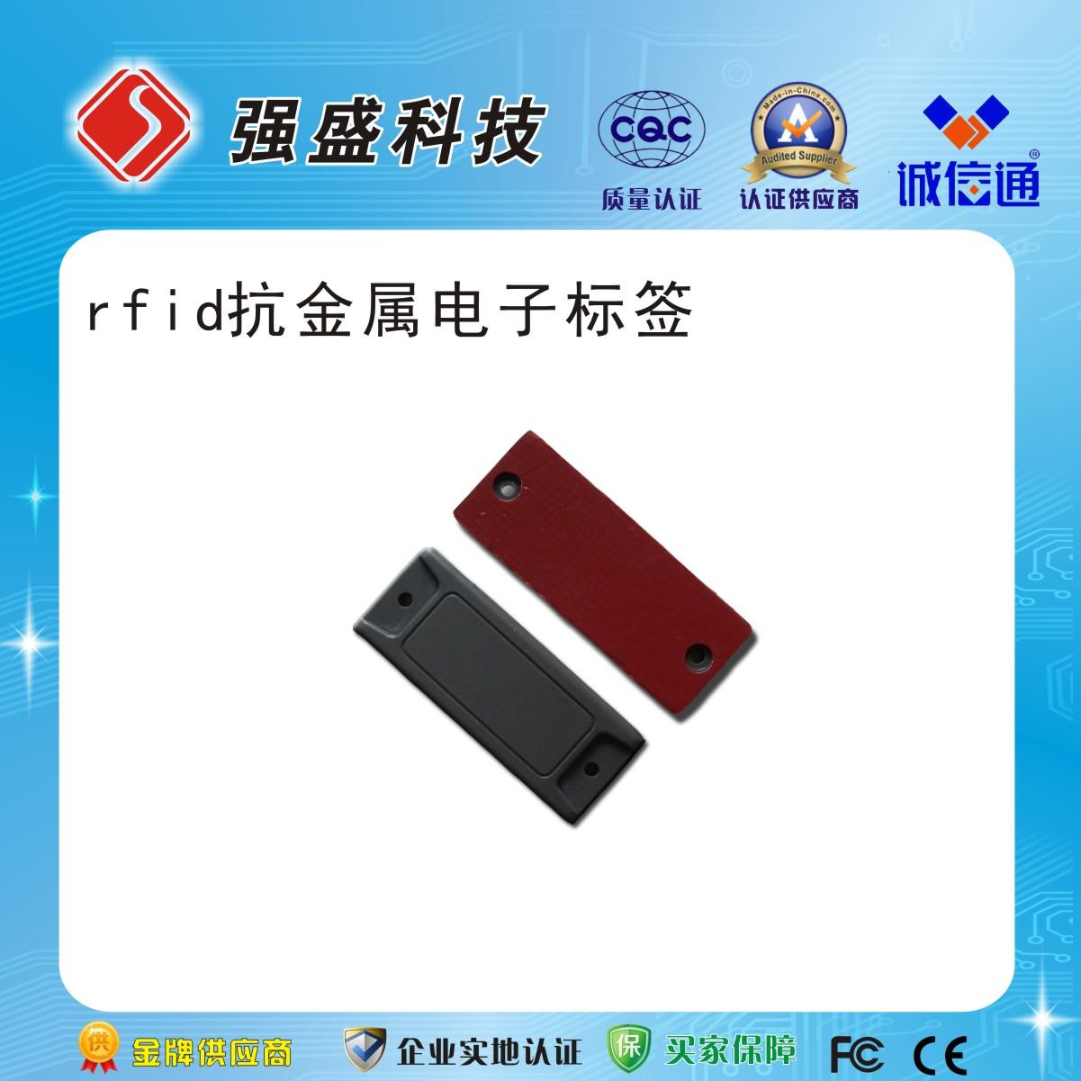 强盛QS-TU302抗金属标签超高频h3标签