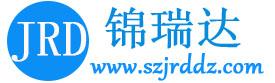 深圳市锦瑞达电子有限公司