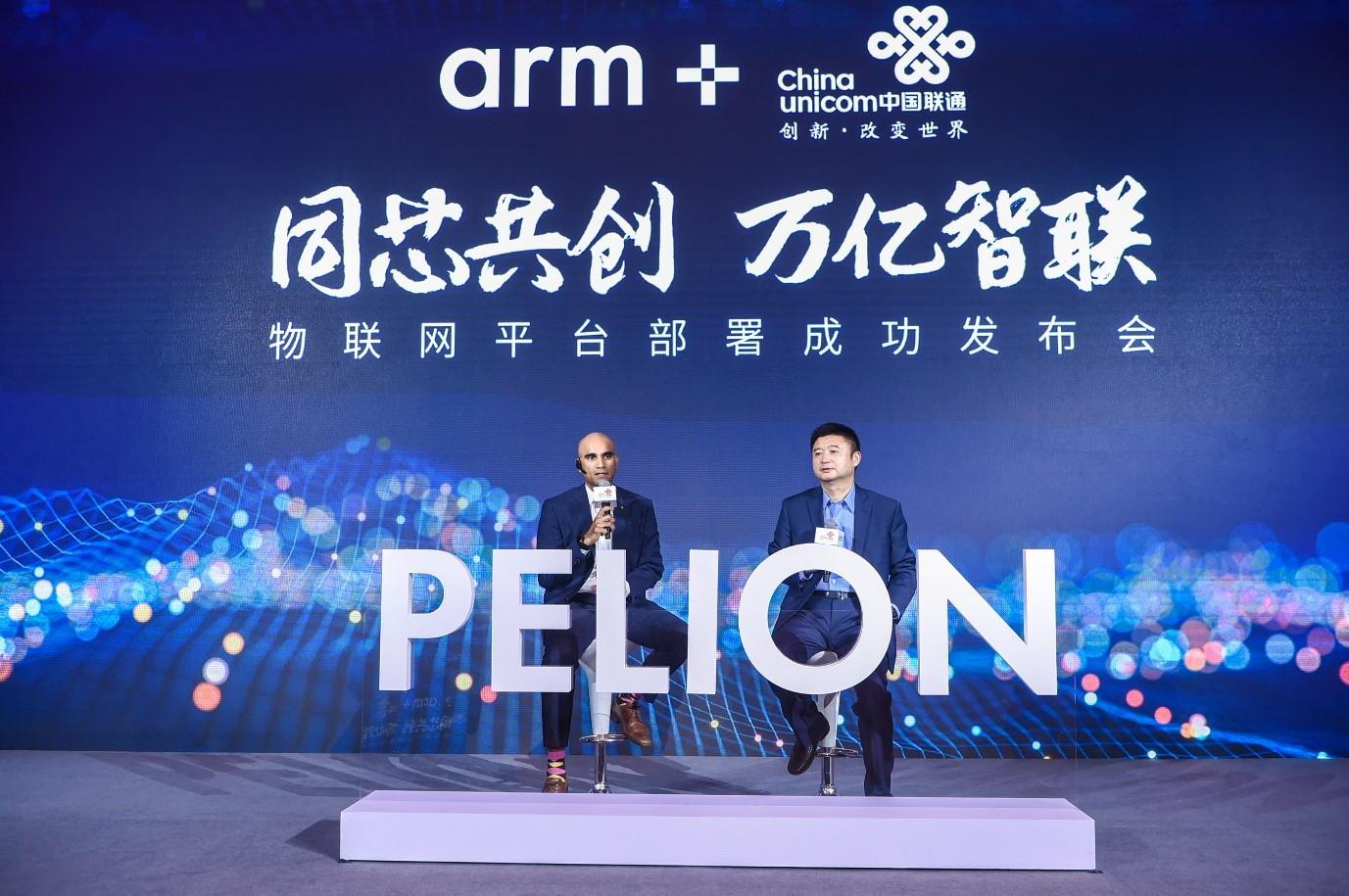合作新进展:Arm与中国联通成功部署物联网设备管理平台解决方案