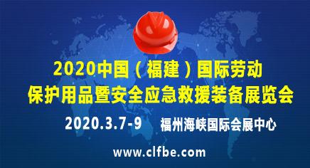 2020福建福州劳动保护用品及安全应急防护救援装备展览会