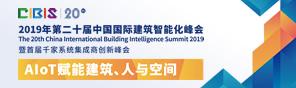 國際建筑智能化峰會