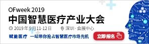 中國智慧醫療產業大會