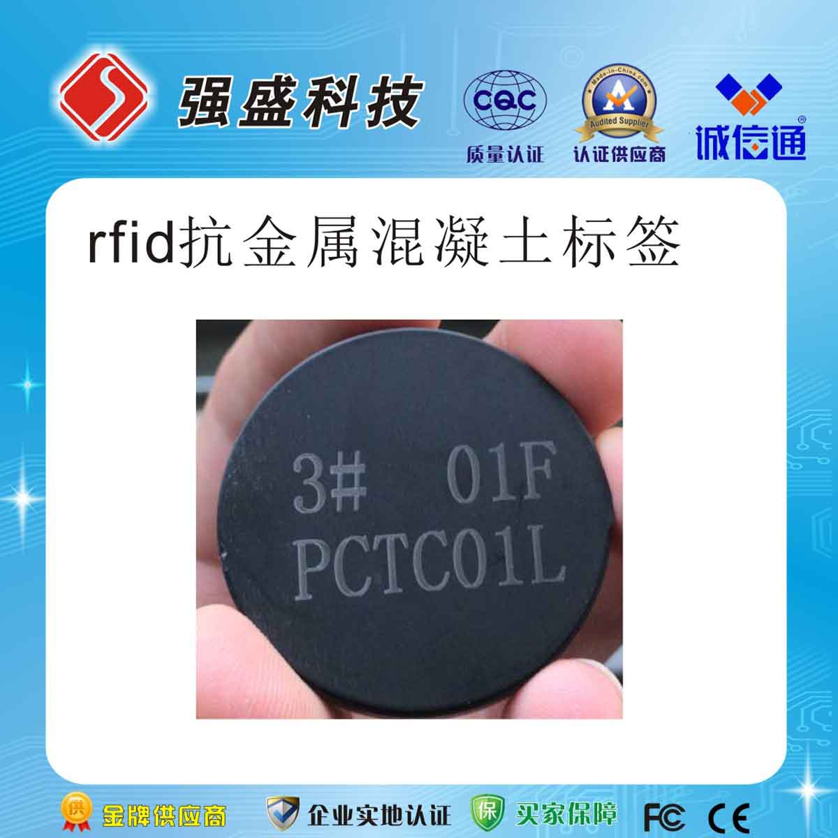 强盛RFID超高频UHF抗金属6C气瓶标签