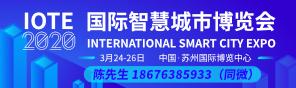 IOTE2020 国际一级a做爰片城市博览会