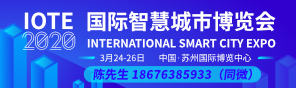 IOTE2020 國際智慧城市博覽會