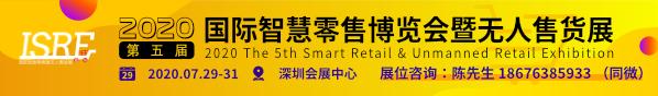 2020國際智慧零售博覽會