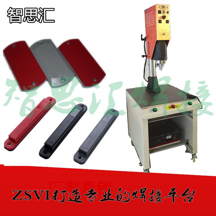 RFID電子標簽超聲波封裝焊接設備