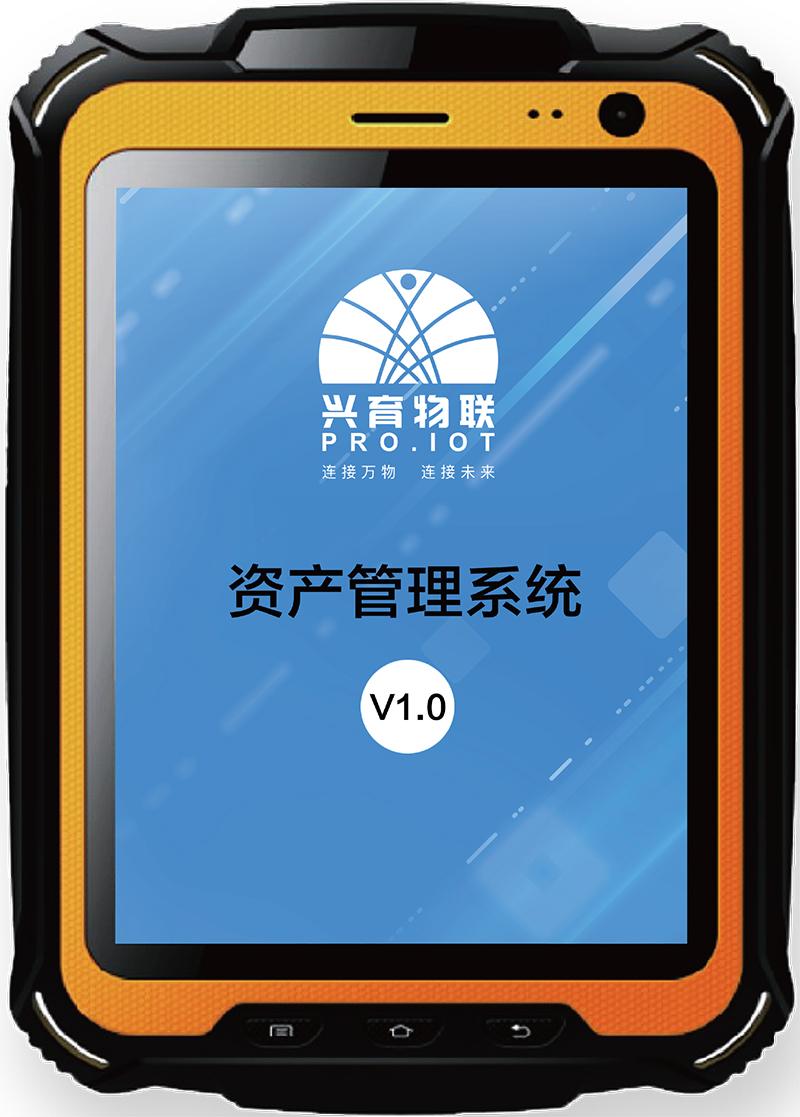 2.4G有源RFID远距离标签手持平板读卡器