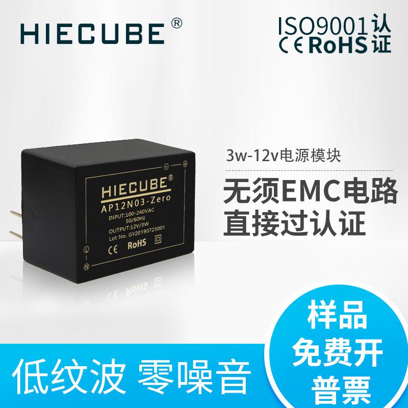 AC-DC工业电源模块12V3W小功率
